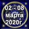 Гороскоп азарта на неделю - с 02 по 08 марта 2020г