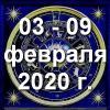 Гороскоп азарта на неделю - с 03 по 09 февраля 2020г