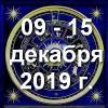 Гороскоп азарта на неделю - с 09 по 15 декабря 2019г