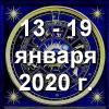 Гороскоп азарта на неделю - с 13 по 19 января 2020г