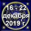 Гороскоп азарта на неделю - с 16 по 22 декабря 2019г