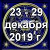Гороскоп азарта на неделю - с 23 по 29 декабря 2019г