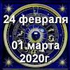 Гороскоп азарта на неделю - с 24 февраля по 01 марта 2020г