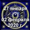 Гороскоп азарта на неделю - с 27 января по 02 февраля 2020г